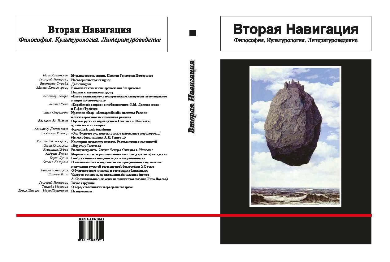 Вторая навигация: философия, культурология, литературоведение. Альманах