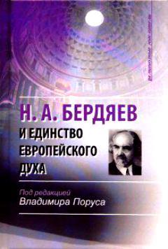 В поисках эпистемологии общения: Николай Бердяев – Густав Шпет – Лев Шестов