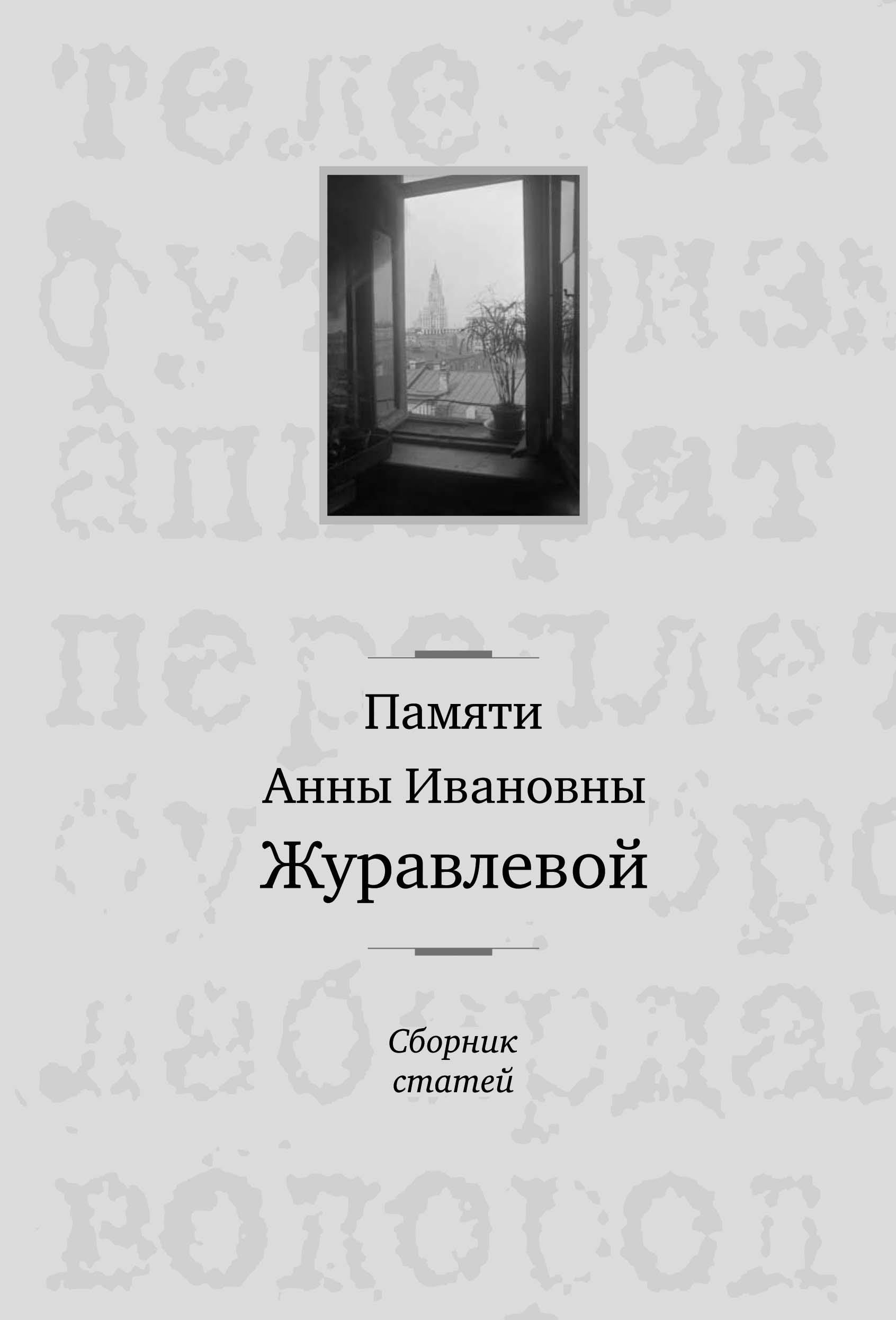 Памяти Анны Ивановны Журавлевой: Сборник статей