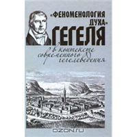 «Феноменология духа» Гегеля в контексте современного гегелеведения