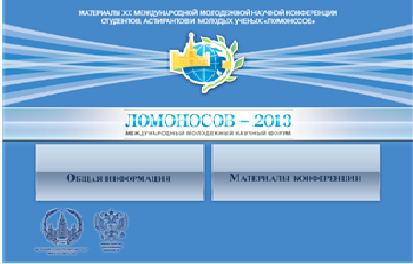 Материалы XX Международной молодежной научной конференции студентов, аспирантов и молодых ученых «Ломоносов-2013»