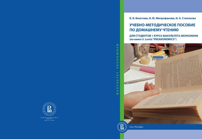 Учебно-методическое пособие по домашнему чтению для студентов 1-го курса факультета экономики (по книге S. Levitt «Freakonomics»)