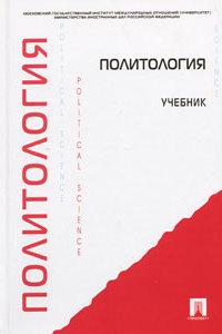 учебники по политологии для вузов