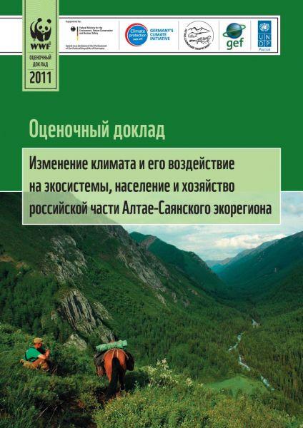 Изменение климата и его воздействие на экосистемы, население и хозяйство российской части Алтае-Саянского экорегиона. Оценочный доклад