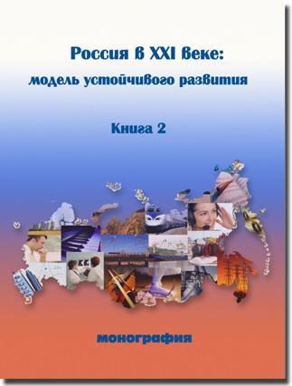 Экологическая политика России: научные аспекты разработки и реализации