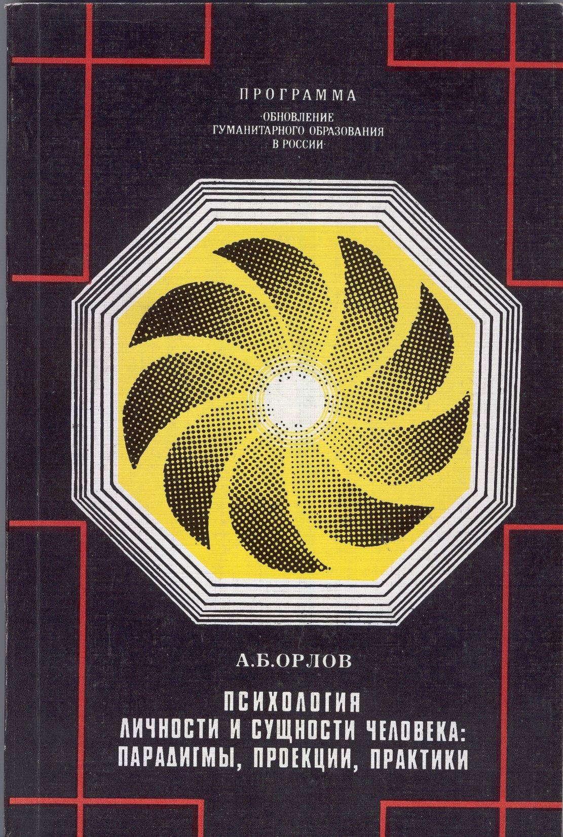 Психология личности и сущности человека: парадигмы, проекции, практики