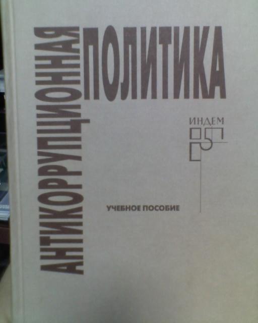 Антикоррупционная политика: Учеб. пос. для студентов вузов