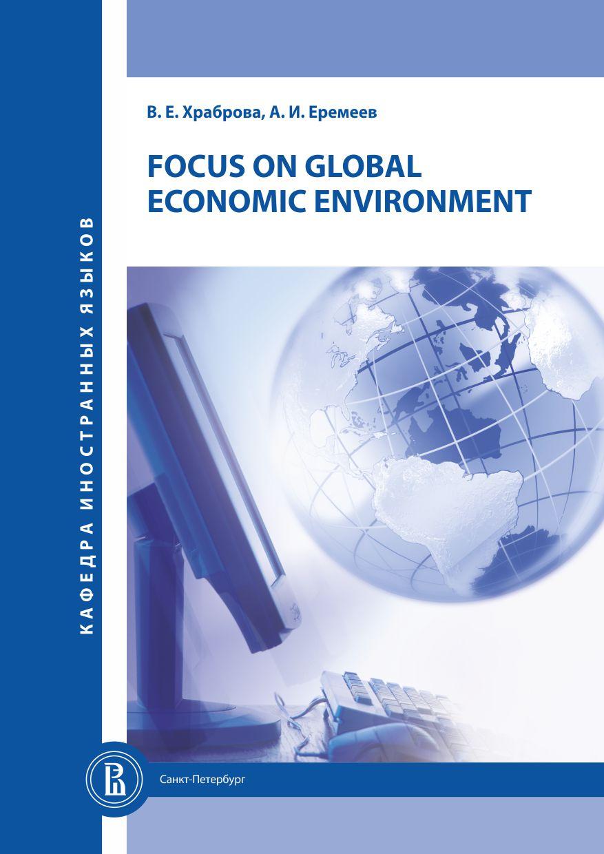 Focus on Global Economic Environment. Методическое пособие для дополнительного чтения и изложения для студентов факультета экономики.