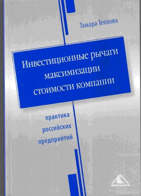Инвестиционные рычаги максимизации стоимости компании. Практика российских предприятий