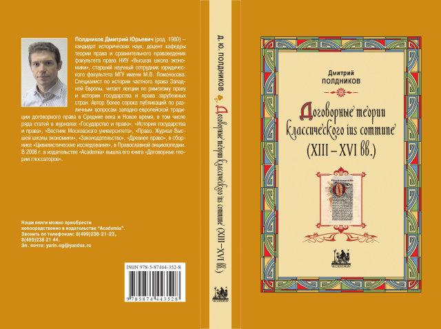 Договорные теории классического ius commune (XIII-XVI вв.)