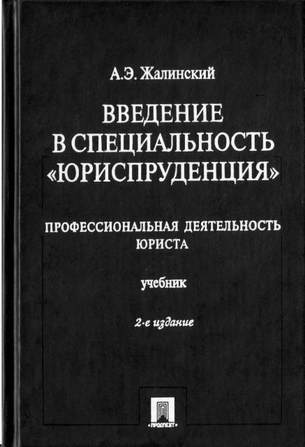 """Введение в специальность """"Юриспруденция"""": Профессиональная деятельность юриста. Учебник"""
