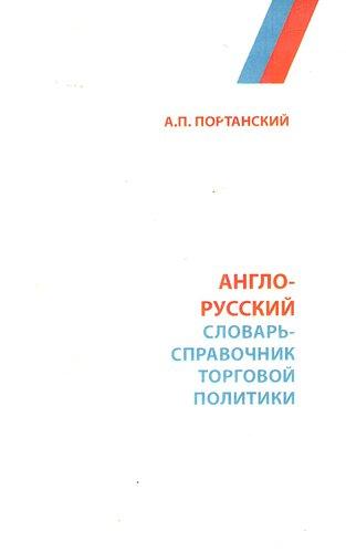 Англо-русский словарь-справочник аббревиатур торговой политики (международной торговли)
