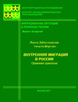 Внутренняя миграция в России: правовая практика