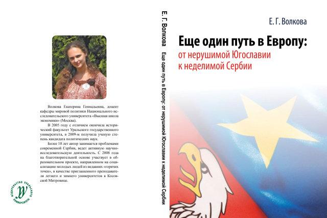 Еще один путь в Европу: от нерушимой Югославии к неделимой Сербии
