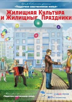 Жилищная культура и жилищные праздники