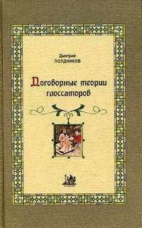 Договорные теории глоссаторов (XII-XIII вв.).