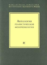 Антология реалистической феноменологии