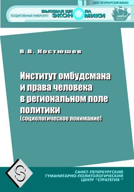Институт омбудсмана и права человека в региональном поле политики (социологическое понимание)