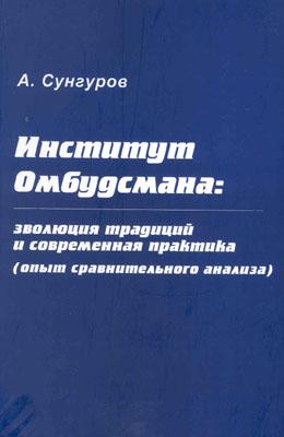 Институт Омбудсмана: эволюция традиций и современная практика (опыт сравнительного анализа)