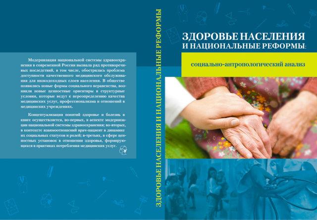Национальный проект «Здоровье» и динамика статусов медицинских специалистов и пациентов
