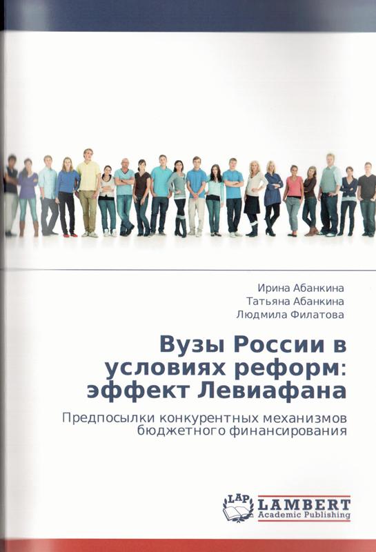 Вузы России в условиях реформ: эффект Левиафана. Предпосылки конкурентных механизмов бюджетного финансирования