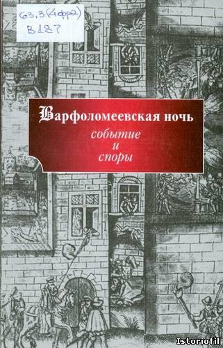 Варфоломеевская ночь: событие и споры. Сборник статей