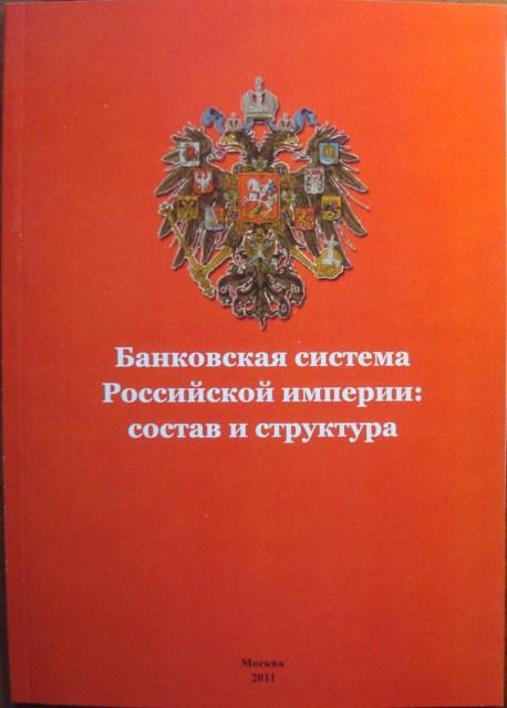 Банковская система Российской империи: состав и структура