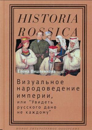 Визуальное народоведение Российской империи, или Увидеть русского дано не каждому