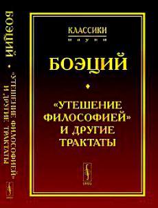 """Боэций. """"Утешение философией"""" и другие трактаты"""
