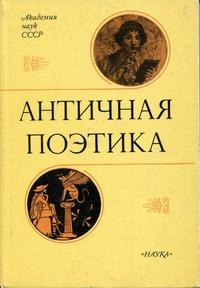 Типология античной мифографии