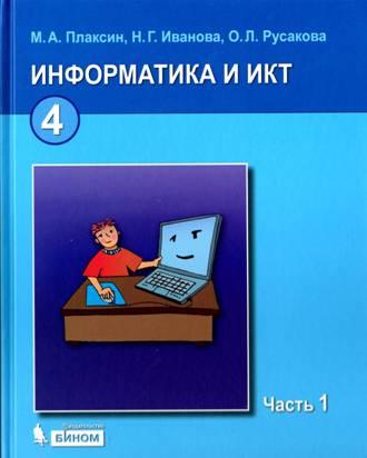 Информатика и ИКТ: учебник для 4 класса