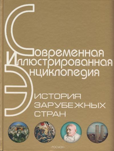 История зарубежных стран: Энциклопедия