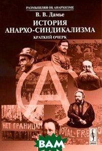 История анархо-синдикализма. Краткий очерк