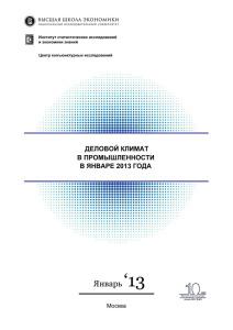 Деловой климат в промышленности в январе 2013 года
