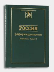 Россия реформирующаяся: Ежегодник – 2010