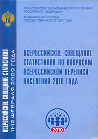 Материалы Всероссийского совещания статистиков по вопросам всероссийской переписи населения 2010 года