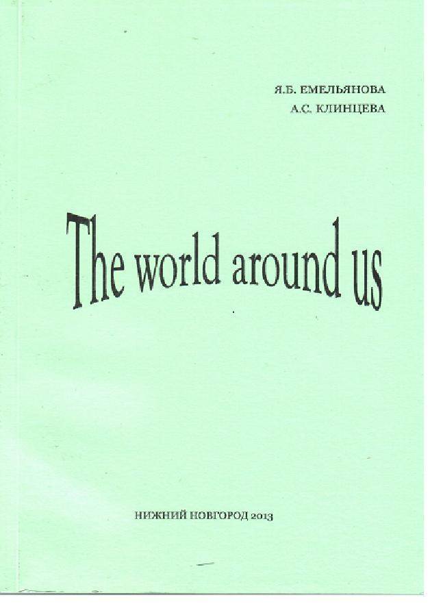 Мир вокруг нас = The World around us