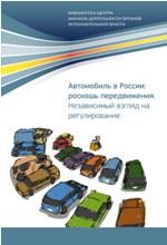 Автомобиль в России: роскошь передвижения. Независимый взгляд на регулирование