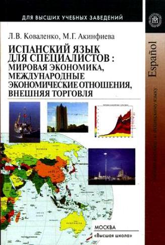 Испанский язык для специалистов: мировая экономика, международные экономические отношения, внешняяя торговля