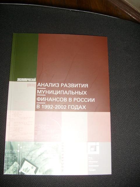 Анализ развития муниципальных финансов в России в 1992-2002 годах: аналитический доклад