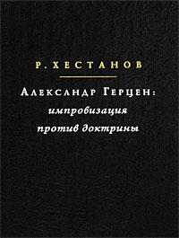 Александр Герцен: импровизация против доктрины