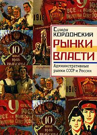 Административные рынки СССР и России