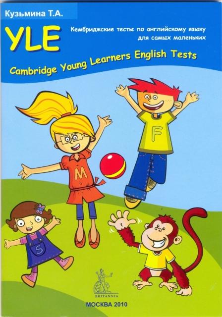Cambridge Young Learners English Tests или Кембриджские тесты по английскому языку для самых маленьких