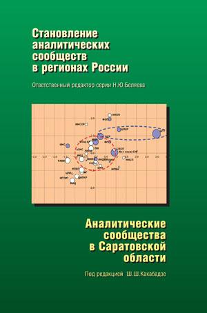 Аналитические сообщества в Саратовской области: сборник статей по итогам пилотного исследования региона