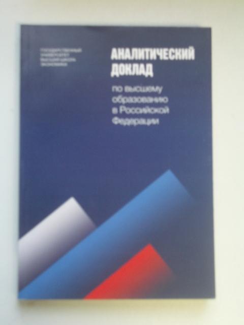 Аналитический доклад по высшему образованию в Российской Федерации
