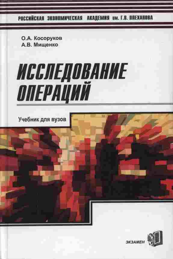 Исследование операций: учебник