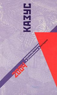 Казус. Индивидуальное и уникальное в истории — 2004. Вып. 6