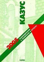 Казус. Индивидуальное и уникальное в истории – 2005. Вып. 7