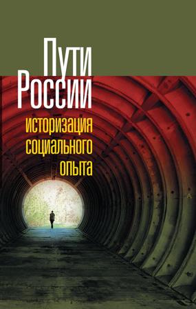 Пути России: Историзация социального опыта