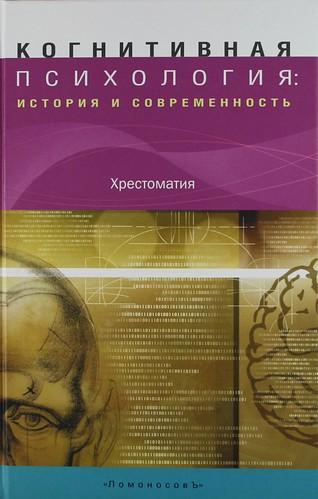 Когнитивная психология: история и современность
